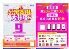 中国电信宣传单