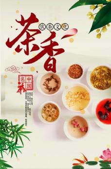 饮茶文化展板