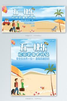 五一快乐旅游banner