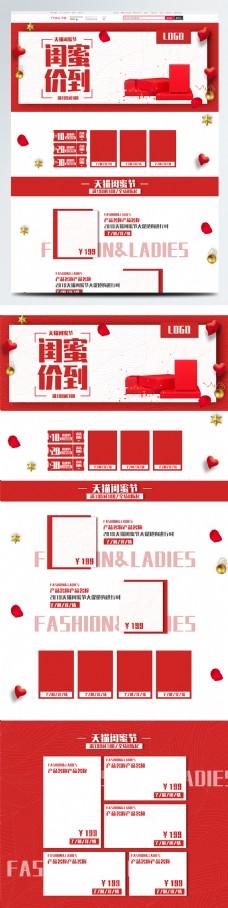 时尚红色天猫闺蜜节首页模板