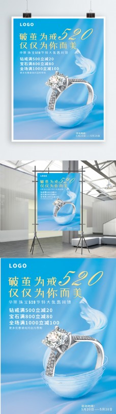 蓝色珠宝节日宣传海报
