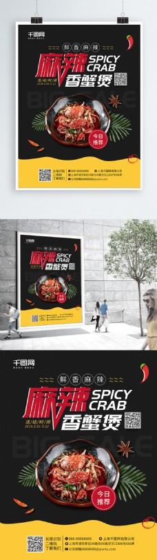 麻辣香锅美食促销海报