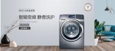 洗衣机淘宝banner