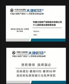 中国大地保险名片