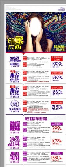 桂林综合产品报价