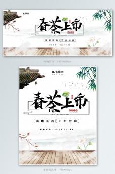 春茶节春茶上市促销banner