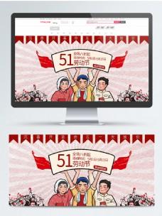 2019年五一劳动节红色banner