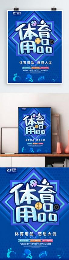 体育用品蓝色促销海报