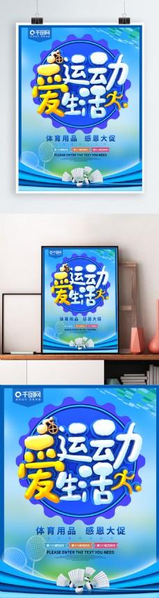 爱运动爱生活体育用品海报