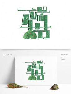 简单大气端午节3字体设计