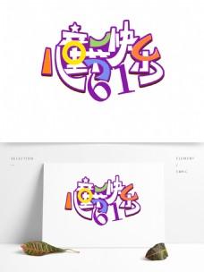 简单大气儿童节快乐字体设计2