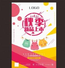 秋季新品 新品上市 8折 海报