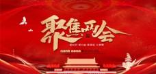 2019两会红色大气党建政府