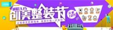 装修banner