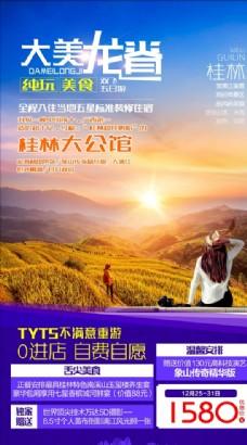 桂林微信图