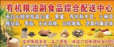 糧油店海報