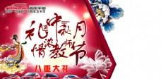 中秋教师节