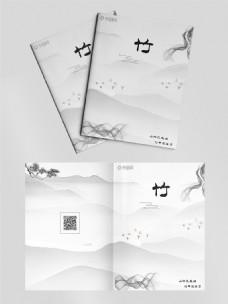 简约水墨运动画册封面