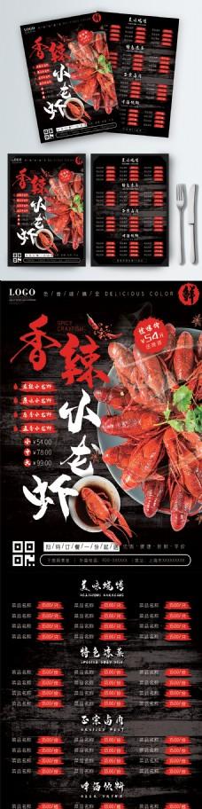 香辣小龙虾餐厅饭店美食宣传菜单海报