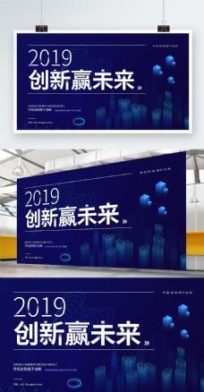 蓝色科技风2019创新赢未来企业展板