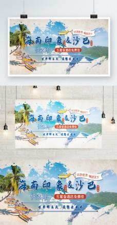 创意清新旅游促销海报