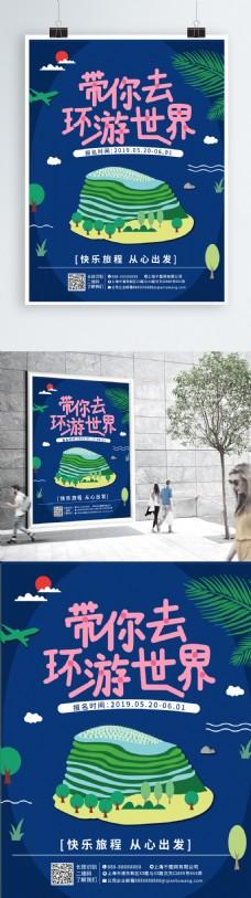 小清新旅游宣传海报