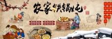 农家铁锅炖背景墙PSD模板下载