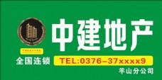 中建地产门头招牌logo广告