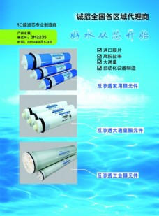 三阳净水杂志宣传