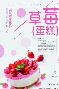草莓蛋糕海报