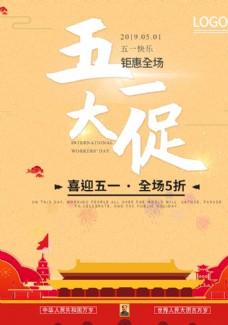 五一节日活动促销宣传海报