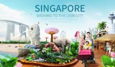 新加坡旅游宣传banner