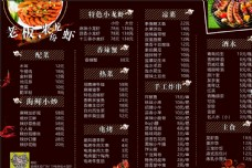 龍蝦  燒烤 菜單