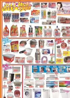 02-超市海报
