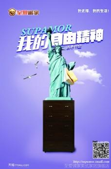 淘宝家具海报