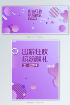 五一出游季电商banner
