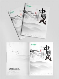 中国风画册水墨画册