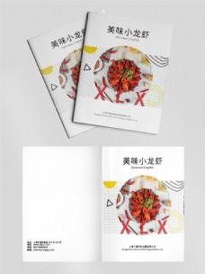简约美味小龙虾画册