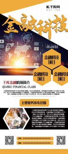 金融黄色创意合成风金融科技展架