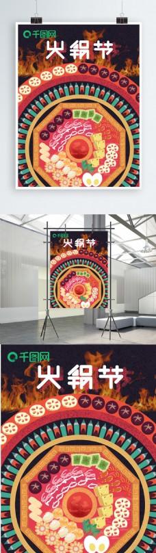 原创手绘民族风火锅海报