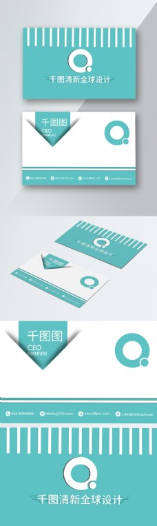 创意清新微立体设计创意商务名片