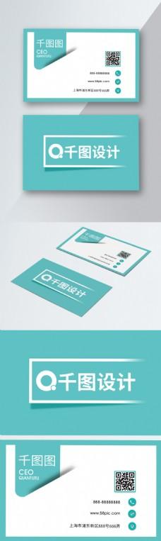 绿色创意清新立体设计名片