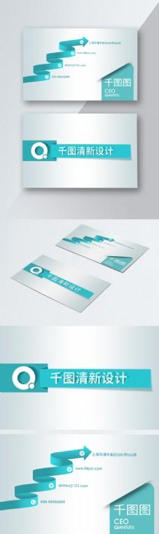绿色创意清新设计创意商务名片