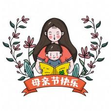 卡通母亲节