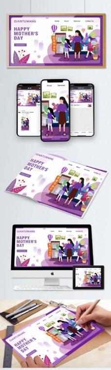 扁平插画母亲节人物节日网页配图