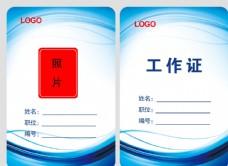 胸牌 证件 制度背景 卡