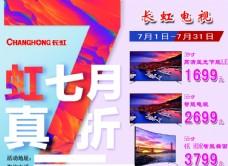 长虹电视内购会 虹七月