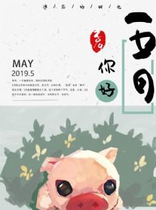 五月心情海报