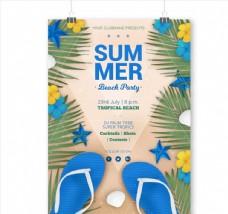 蓝色夏季沙滩派对传单
