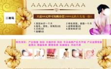 孕婴店保健催乳优惠券宣传单